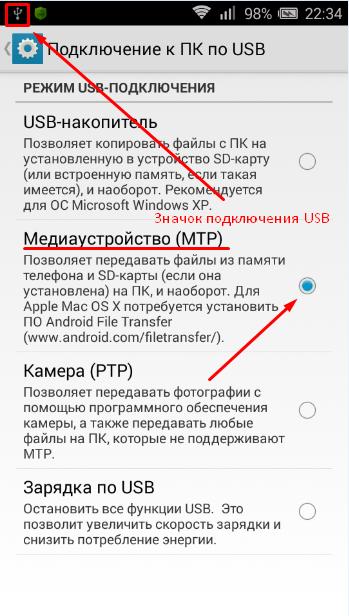 Медиаустройство MTP