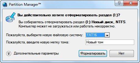 Настройка форматирования в Paragon Partition Manager