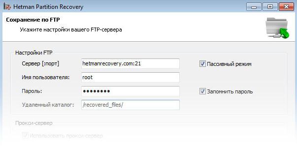 Настройки FTP-сервера