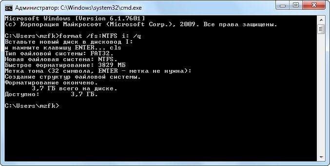 Окончание форматирования в cmd
