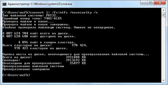 Отчет о форматировании в cmd