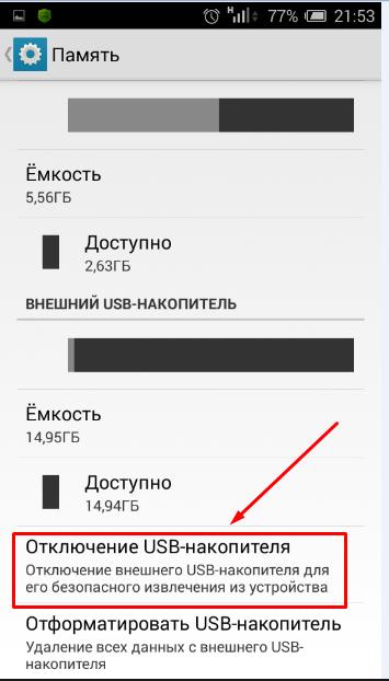 Отключение USB накопителя