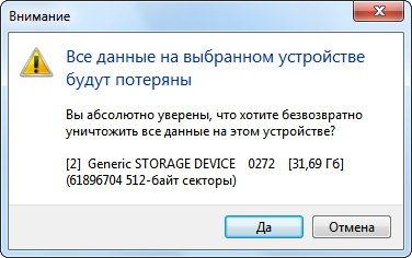 Подтверждение в HDD Low Level Format Tool
