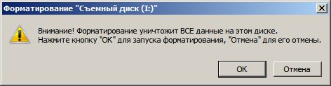 Предупреждение об уничтожении данных в Windows XP