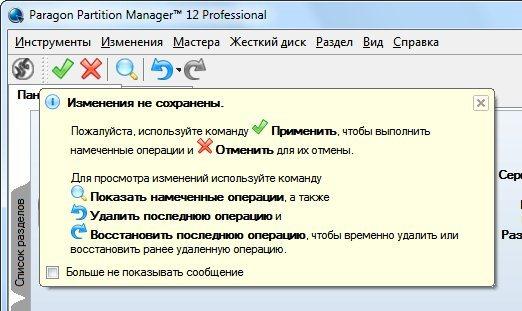 Применить намеченные изменения в Paragon Partition Manager