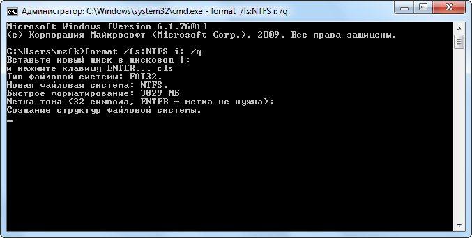 Процесс форматирования в cmd
