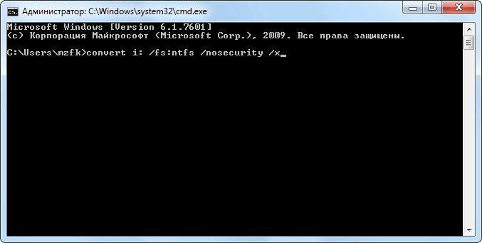 Процесс конвертирования в cmd