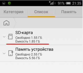 SD карта в диспетчере файлов