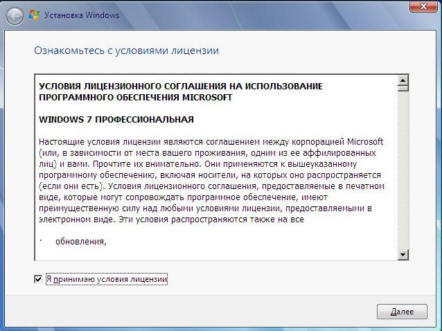 Соглашение с лицензией Windows
