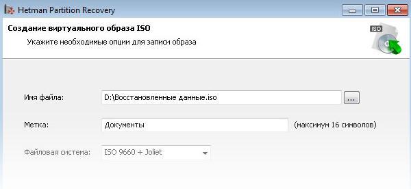 Создание ISO образа