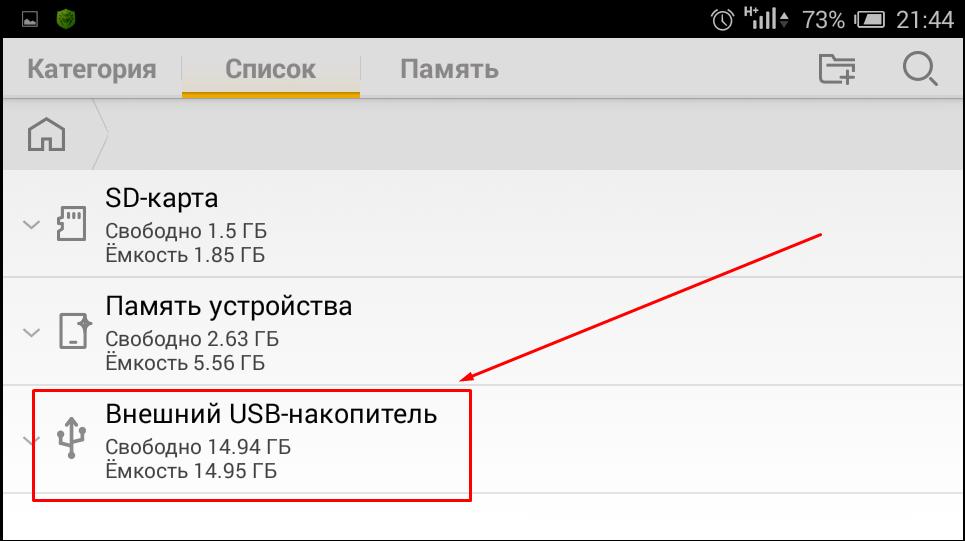 Внешний USB накопитель