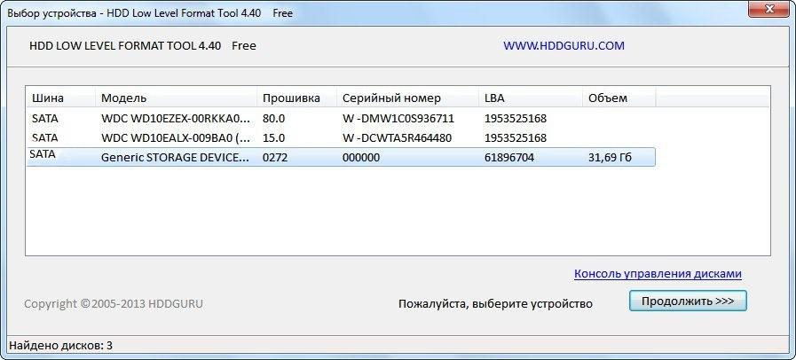 Выбор диска в HDD Low Level Format Tool
