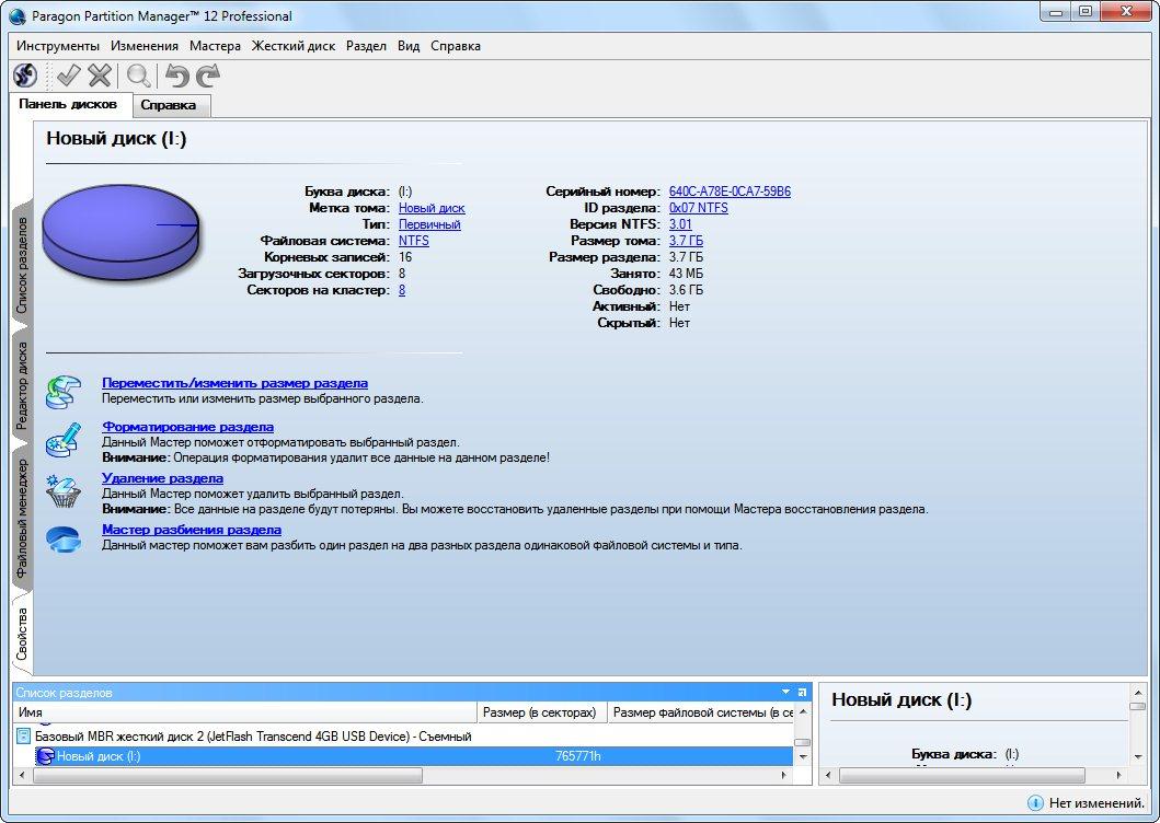 Выбор диска в Paragon Partition Manager