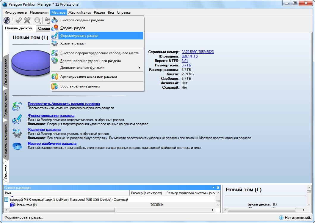 Выбор мастера форматирования разделов в Paragon Partition Manager