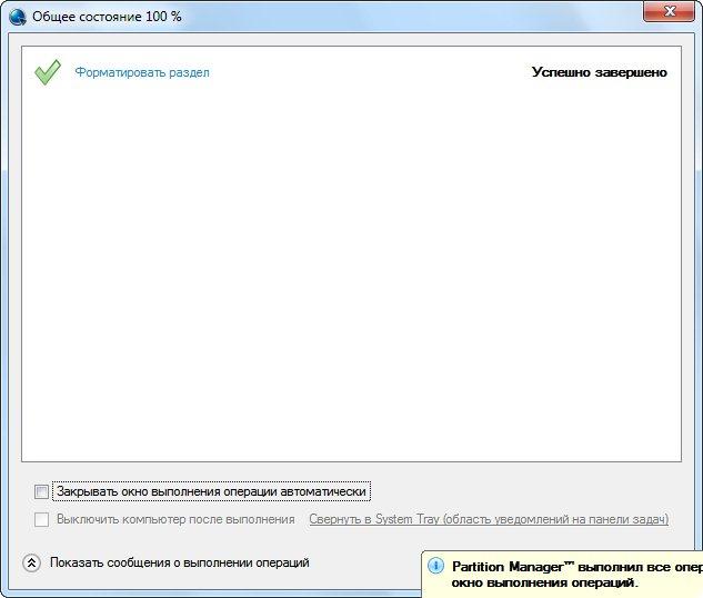 Завершение форматирования в Paragon Partition Manager