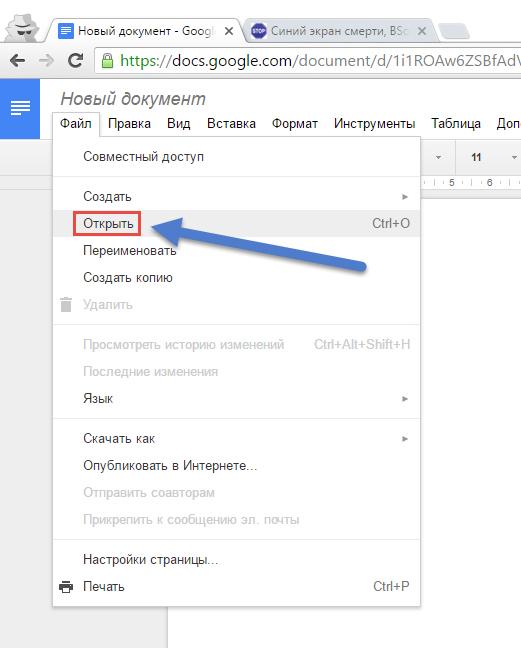 Кнопка Открыть в Google Docs
