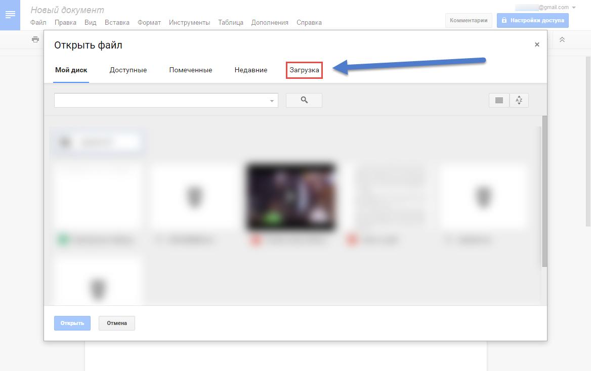 Кнопка Загрузка в Google Docs