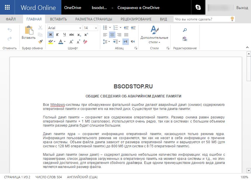 Обзор файла в Microsoft Office Online