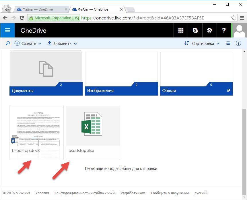 Обзор файлов для загрузки в Microsoft Office Online