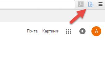 Плагин Docs Online Viewer для браузера