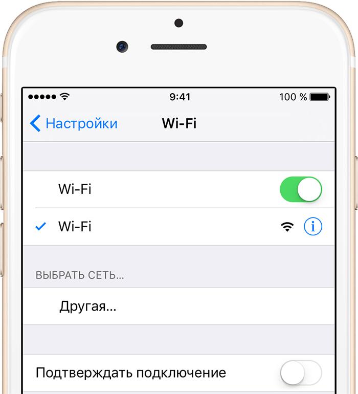 Подключениек Wi-Fi в iOS
