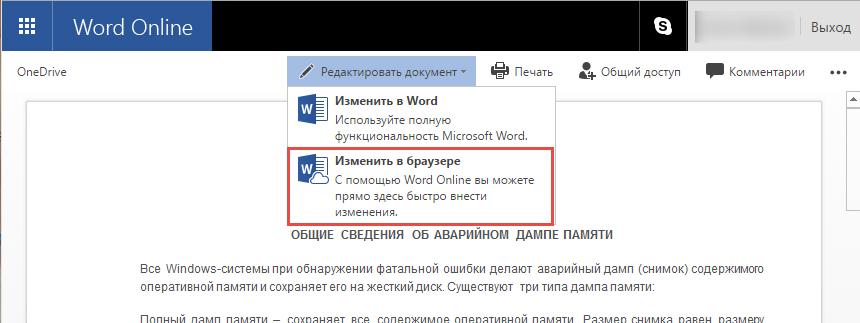 Редактирование документа в Microsoft Office Online