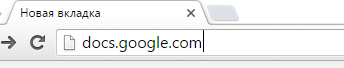 Ссылка на Google Docs