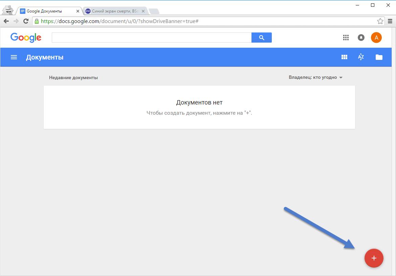 Стартовая страница Google Docs