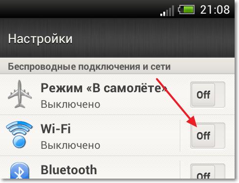 Включение модуля Wi-Fi в Android