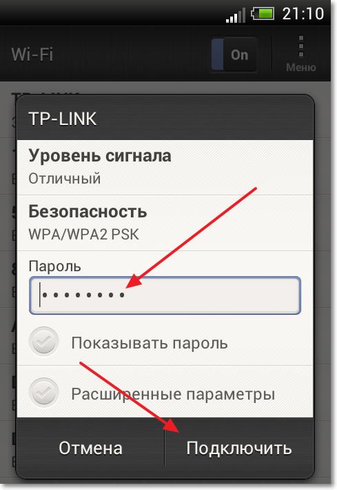 Ввод пароля в Android