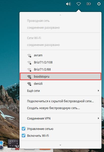 Выбор сети в Linux