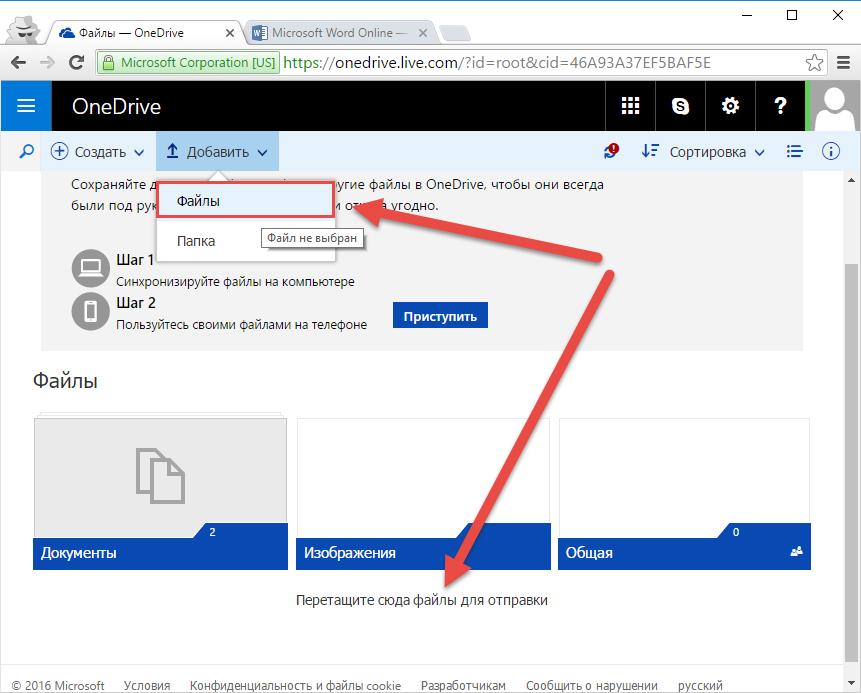 Загрузка файла в Microsoft Office Online