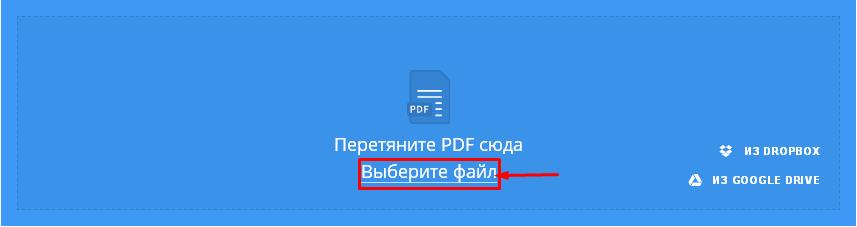 Меню загрузки файла SmallPDF