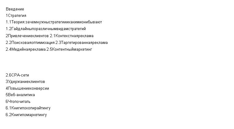 Ошибки в полученном файле