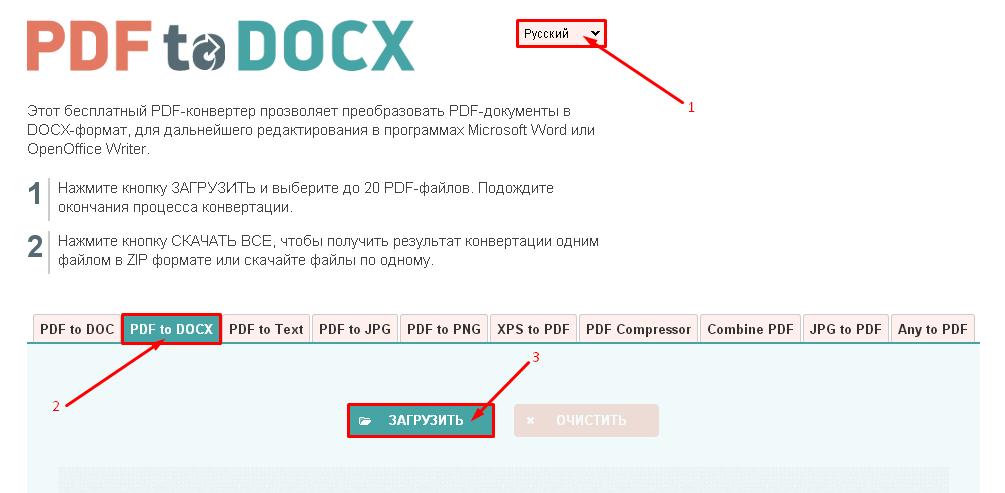 PDF2DOC конвертер