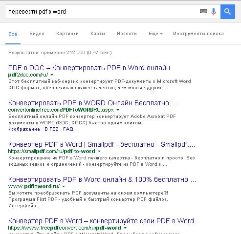 Перевести PDF в Word