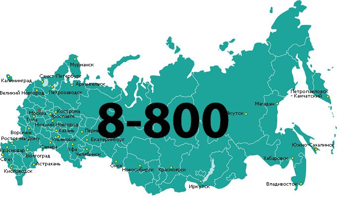 Телефонный номер с 8800