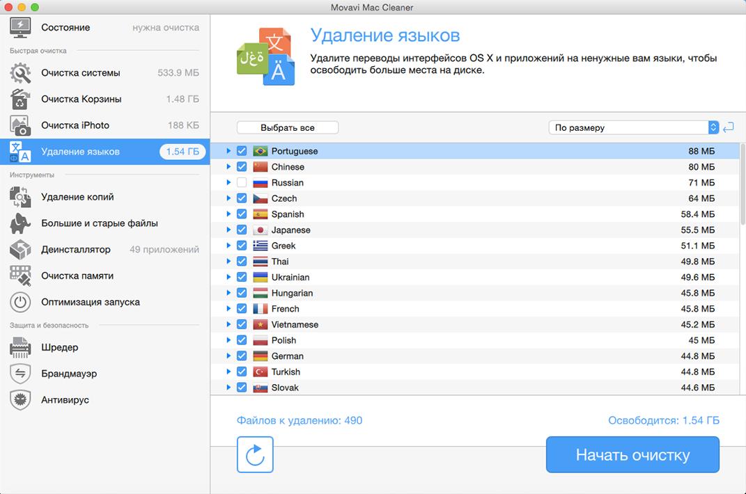 Movavi Mac Cleaner: удаление ненужных локализаций