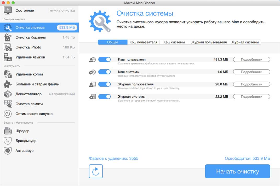 Очистка системных файлов с помощью Mac Cleaner