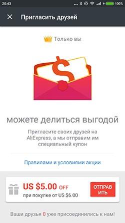 Приглашение друзей через мобильную версию приложения