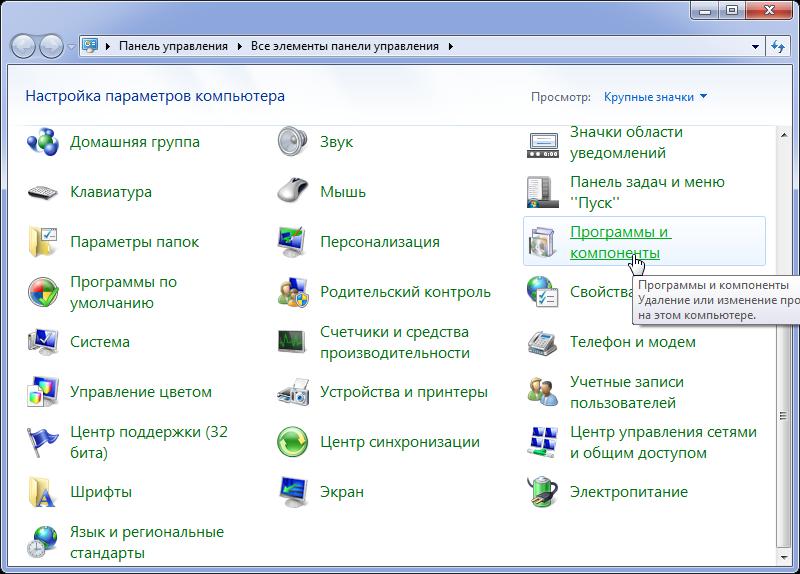 Панель управления пункт «Программы и компоненты»