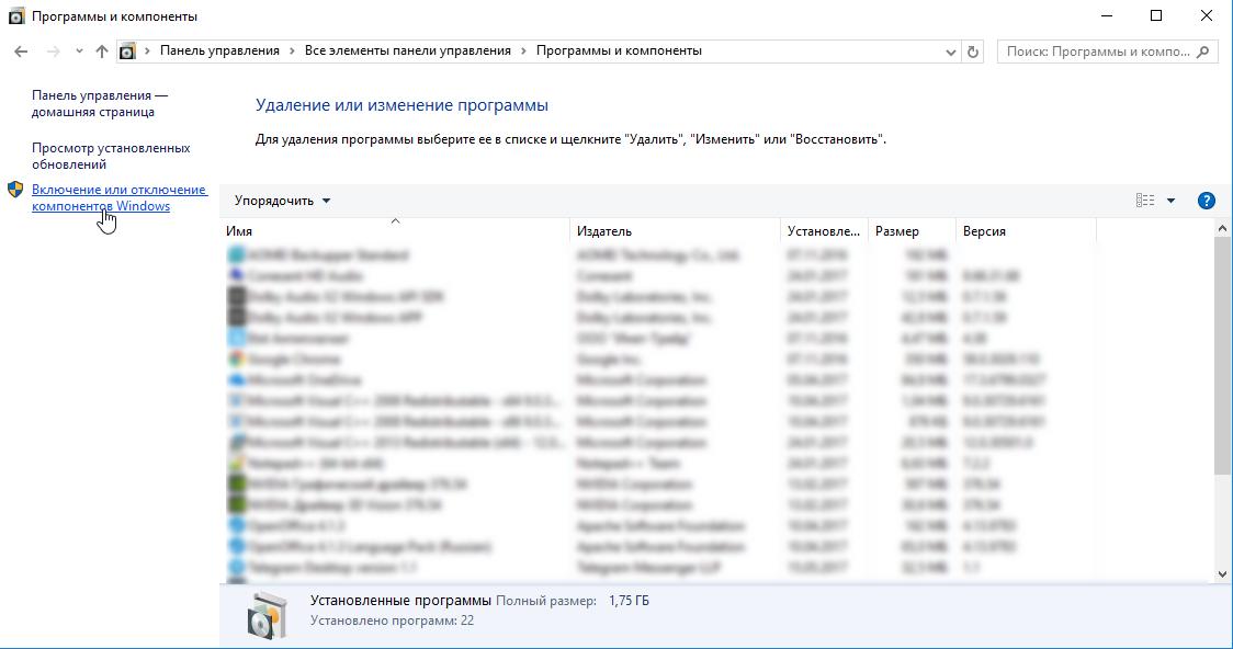 Вкл./откл. компонентов Windows
